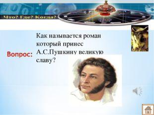 Как называется роман который принес А.С.Пушкину великую славу?