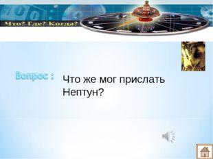 Что же мог прислать Нептун?