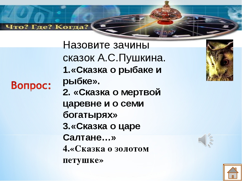 Назовите зачины сказок А.С.Пушкина. «Сказка о рыбаке и рыбке». «Сказка о мер...