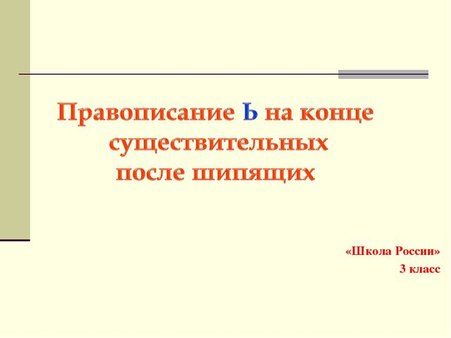 «Школа России» 3 класс
