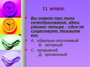 11 вопрос Вы знаете три типа селеобразования, здесь указано четыре – один не