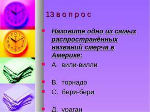 13 в о п р о с Назовите одно из самых распространённых названий смерча в Аме