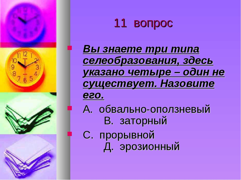 11 вопрос Вы знаете три типа селеобразования, здесь указано четыре – один не...