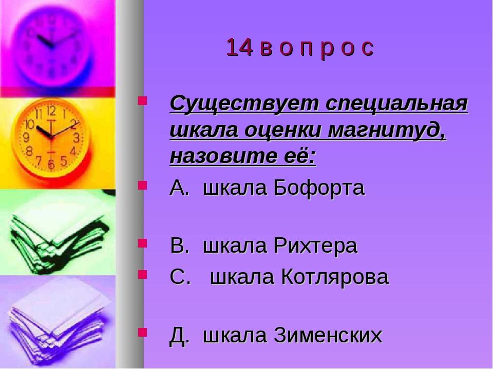 14 в о п р о с Существует специальная шкала оценки магнитуд, назовите её: А....