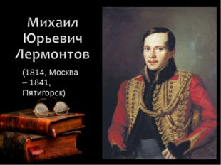 (1814, Москва – 1841, Пятигорск)
