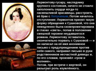 Лермонтову-гусару, наследнику крупного состояния, ничего не стоило заполонить