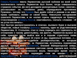Смерть Пушкина явила Лермонтова русской публике во всей силе поэтического тал