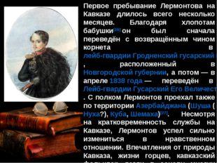 Первое пребывание Лермонтова на Кавказе длилось всего несколько месяцев. Благ