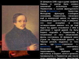 16 февраля 1840 года в доме графини Лаваль в разгар бала словно невзначай всп