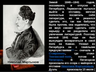 Зимой 1840—1841 годов, оказавшись в отпуске в Петербурге, Лермонтов пытался в