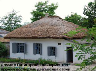 Домик в Пятигорске, где Лермонтов прожил последние два месяца своей жизни