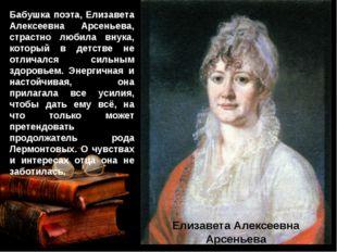 Елизавета Алексеевна Арсеньева Бабушка поэта, Елизавета Алексеевна Арсеньева,