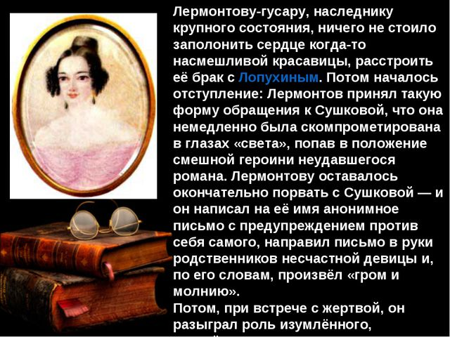 Лермонтову-гусару, наследнику крупного состояния, ничего не стоило заполонить...