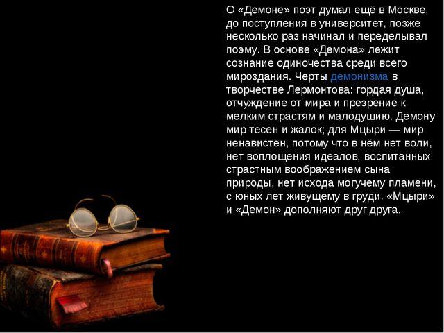 О «Демоне» поэт думал ещё в Москве, до поступления в университет, позже неско...