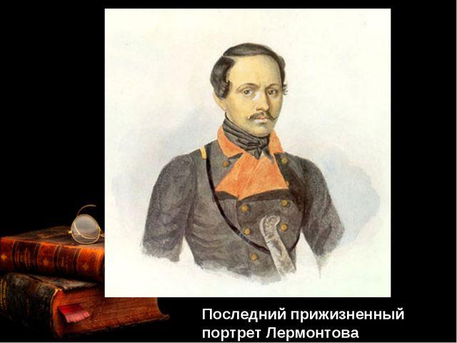 Последний прижизненный портрет Лермонтова