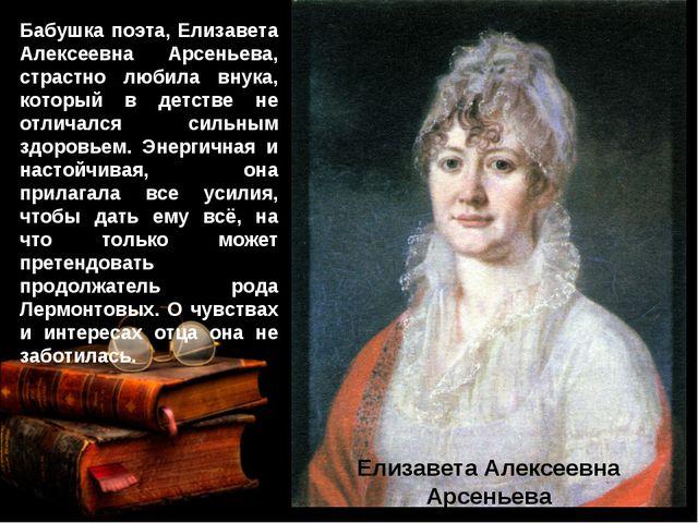 Елизавета Алексеевна Арсеньева Бабушка поэта, Елизавета Алексеевна Арсеньева,...