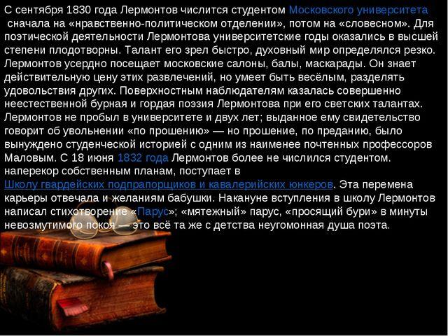 С сентября 1830 года Лермонтов числится студентомМосковского университетасн...