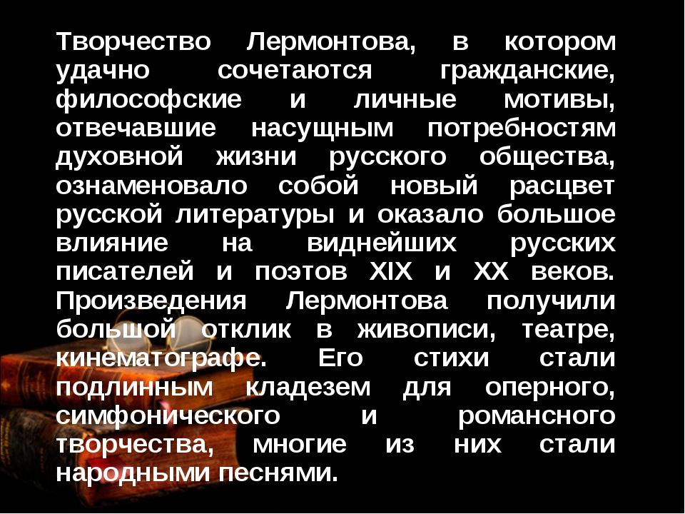 Творчество Лермонтова, в котором удачно сочетаются гражданские, философские...