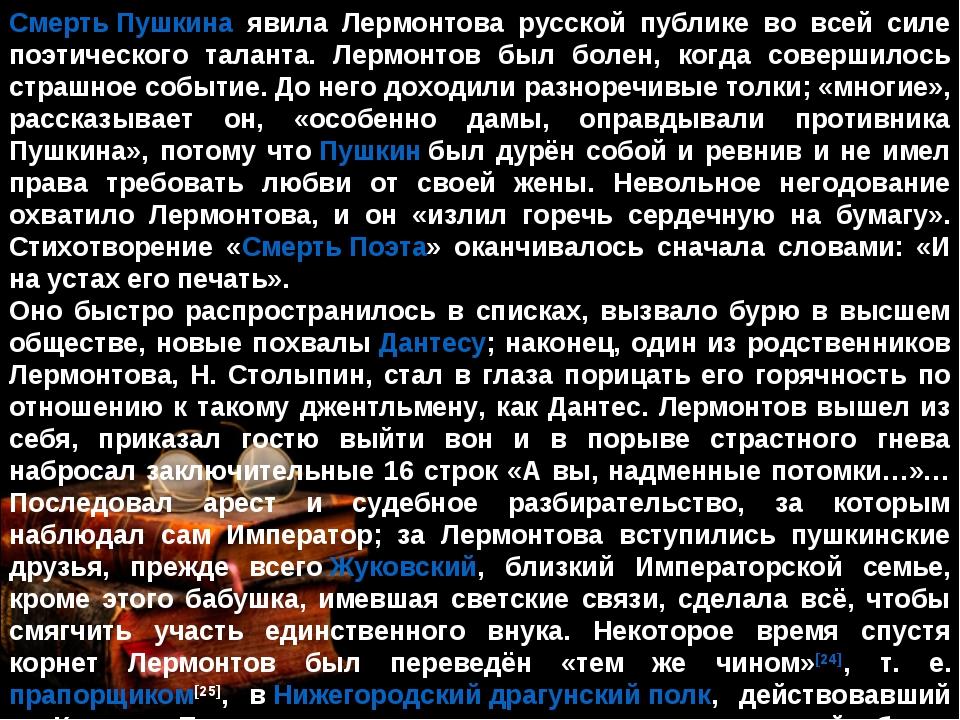 Смерть Пушкина явила Лермонтова русской публике во всей силе поэтического тал...