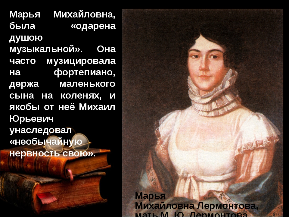 Марья МихайловнаЛермонтова, мать М.Ю.Лермонтова Марья Михайловна, была «о...