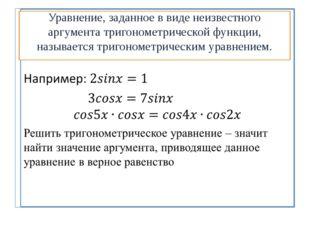 Уравнение, заданное в виде неизвестного аргумента тригонометрической функции