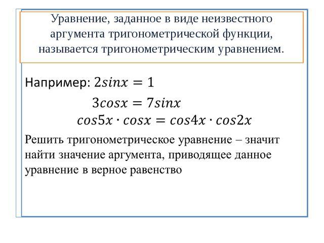 Уравнение, заданное в виде неизвестного аргумента тригонометрической функции...
