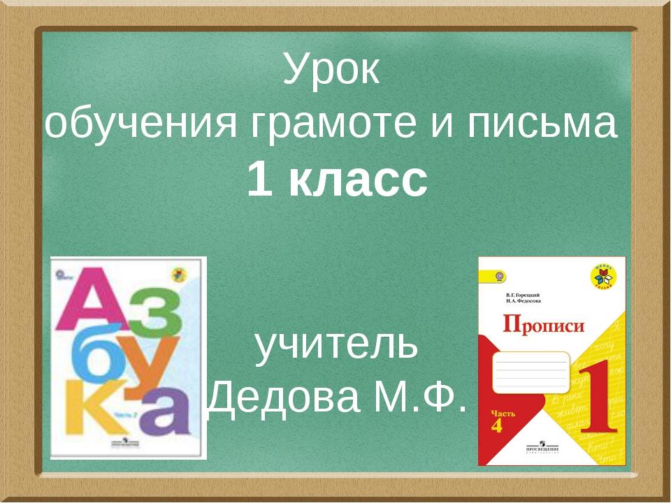Урок обучения грамоте и письма 1 класс учитель Дедова М.Ф.