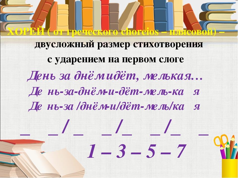 ХОРЕЙ ( от греческого choreios – плясовой) – двусложный размер стихотворения...