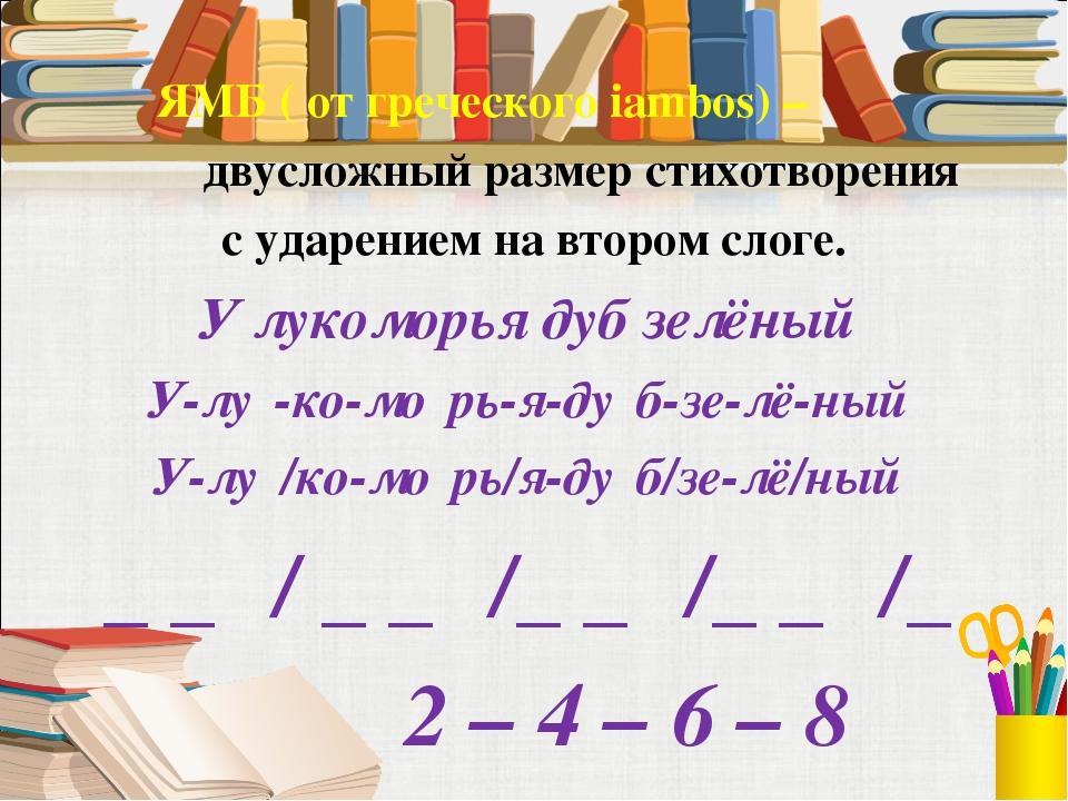 ЯМБ ( от греческого iambos) – двусложный размер стихотворения с ударением на...