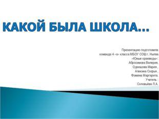 Презентацию подготовила команда 4 «а» класса МБОУ СОШ г. Нытва «Юные краеведы