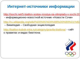 Интернет-источники информации http://isochi.net/5-biatlon-sostav-rossiya-na-o