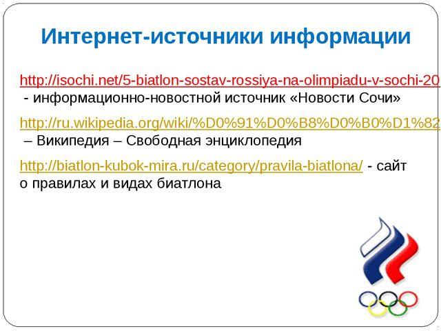 Интернет-источники информации http://isochi.net/5-biatlon-sostav-rossiya-na-o...