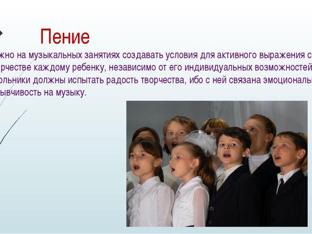 Пение Важно на музыкальных занятиях создавать условия для активного выражения...