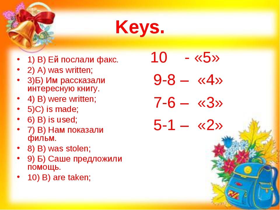Keys. 1) В) Ей послали факс. 2) А) was written; 3)Б) Им рассказали интересную...