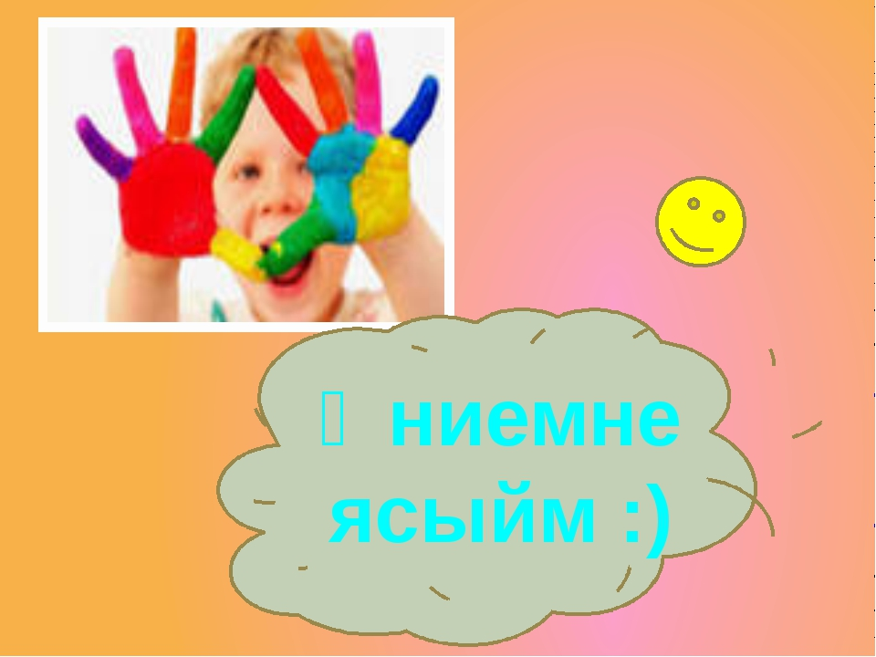 Әниемне ясыйм :)