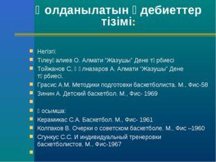 """Қолданылатын әдебиеттер тізімі: Негізгі: Тілеуғалиев О. Алмати """"Жазушы"""" Дене"""
