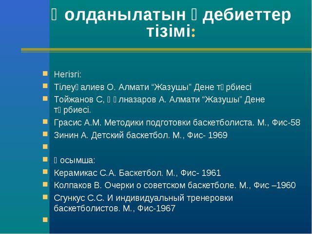 """Қолданылатын әдебиеттер тізімі: Негізгі: Тілеуғалиев О. Алмати """"Жазушы"""" Дене..."""