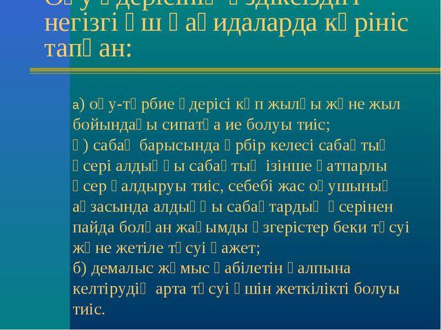 Оқу үдерісінің үздіксіздігі негізгі үш қағидаларда көрініс тапқан: а) оқу-тәр...