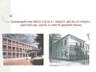 Взаимодействие МБОУ СШ № 4 – МКДОУ- Д\С № 14 «Герел»: «Детский сад- школа- я-