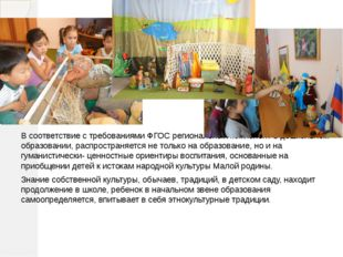 В соответствие с требованиями ФГОС региональный компонент в дошкольном образ
