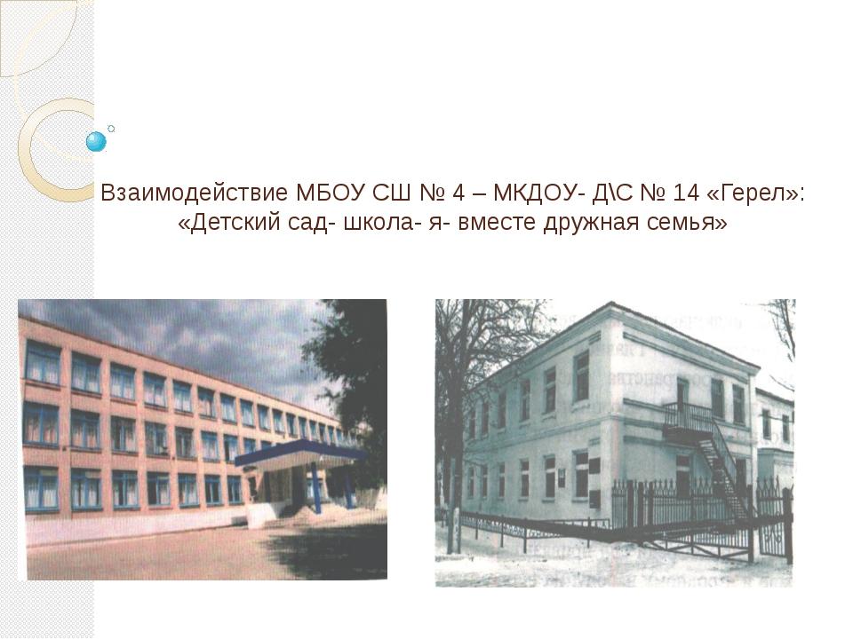 Взаимодействие МБОУ СШ № 4 – МКДОУ- Д\С № 14 «Герел»: «Детский сад- школа- я-...
