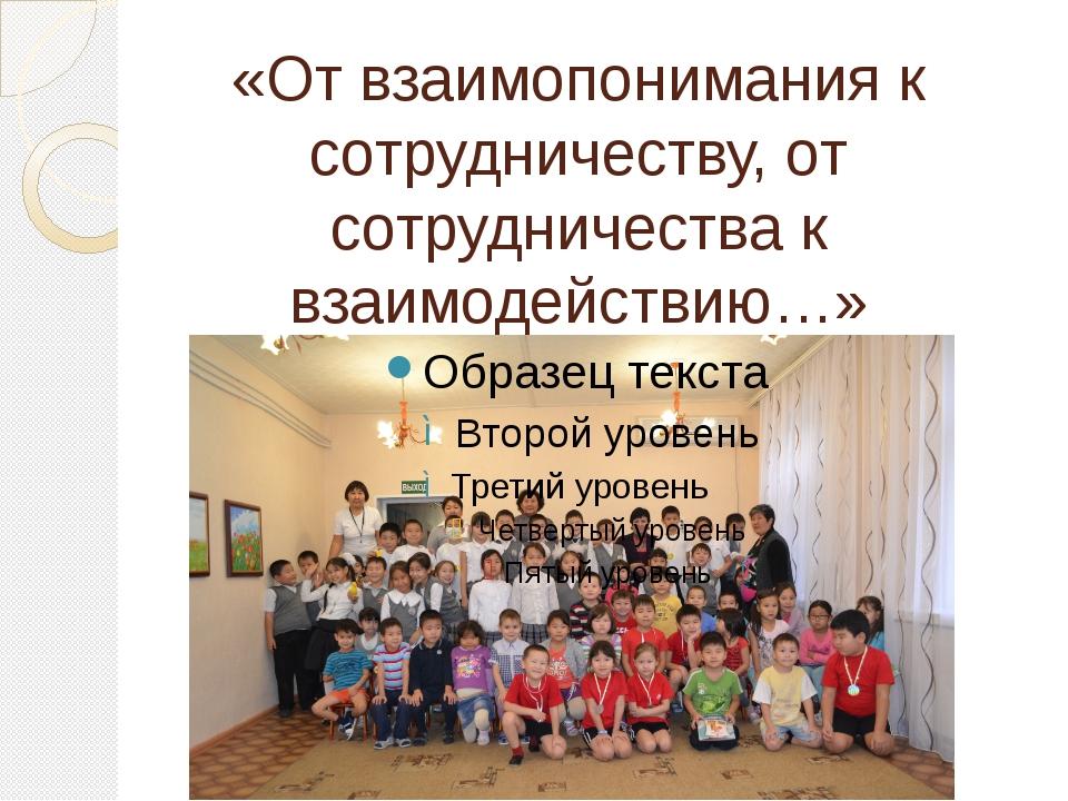 «От взаимопонимания к сотрудничеству, от сотрудничества к взаимодействию…»