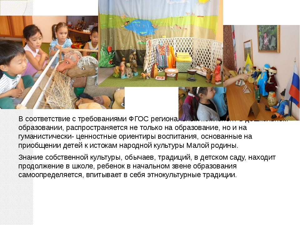 В соответствие с требованиями ФГОС региональный компонент в дошкольном образ...