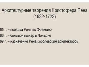 Архитектурные творения Кристофера Рена (1632-1723) 1665 г. – поездка Рена во