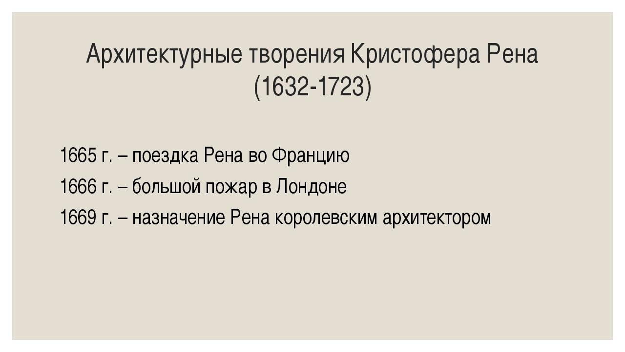 Архитектурные творения Кристофера Рена (1632-1723) 1665 г. – поездка Рена во...
