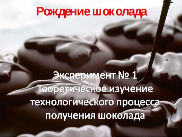 Рождение шоколада