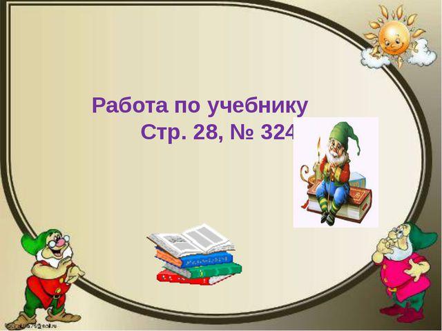Работа по учебнику Стр. 28, № 324