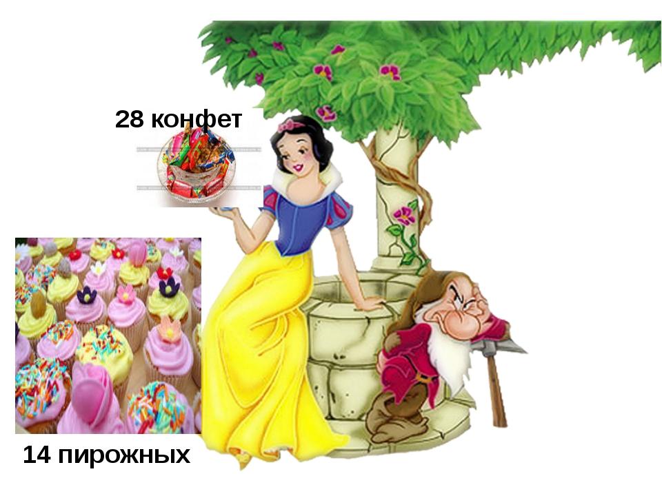 28 конфет 14 пирожных
