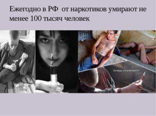 Ежегодно в РФ от наркотиков умирают не менее 100 тысяч человек