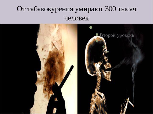 От табакокурения умирают 300 тысяч человек